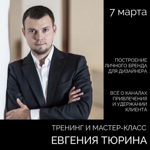 Тюрин Мастер Класс