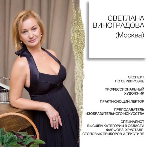 Виноградова1